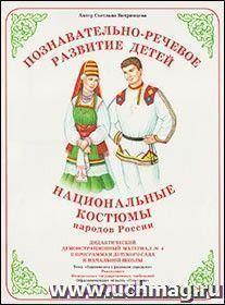 """Дидактический материал. Окружающий мир """"Национальные костюмы народов России"""""""