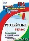 Русский язык. 9 класс. Подготовка к устной части экзамена