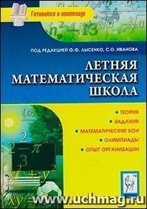 Летняя математическая школа: теория, задания, математические бои, олимпиады, опыт организации