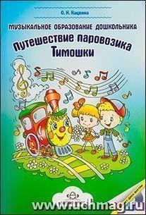 Музыкальное образование дошкольника: Путешествие паровозика Тимошки + СD