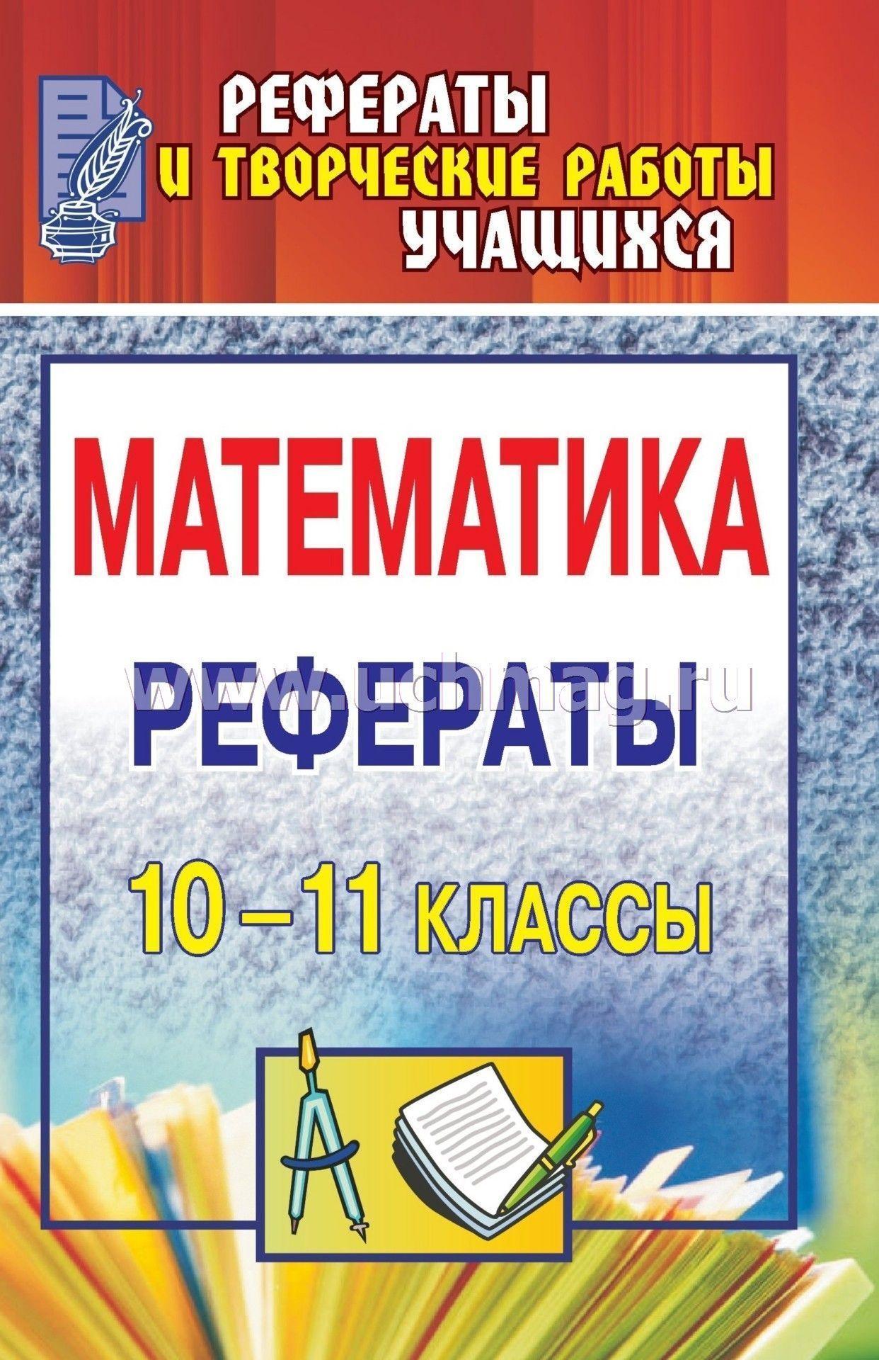 Математика классы рефераты купить в интернет магазине  Математика 10 11 классы рефераты
