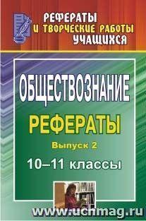 Обществознание. 10-11 классы: рефераты. - Вып. 2