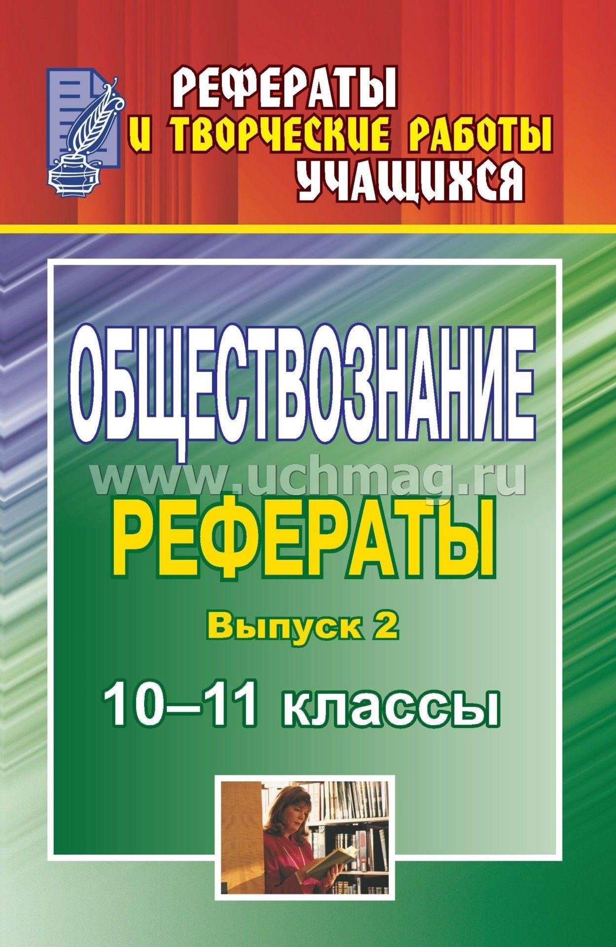 Обществознание классы рефераты Вып купить в  Обществознание 10 11 классы рефераты Вып 2