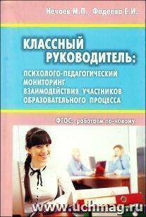Классный руководитель: психолого-педагогический мониторинг взаимодействия участников образовательного процесса