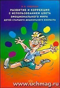 Развитие и коррекция с использованием цвета эмоционального мира детей старшего дошкольного возраста