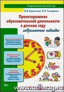 Проектирование образовательной деятельности в детском саду: современные подходы