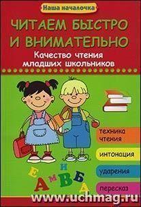 Читаем быстро и внимательно: качество чтения младших школьников