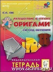 Путешествие в страну Оригами. 1-й год обучения. Индивидуальная тетрадь школьника