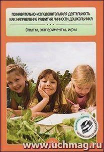 Познавательно-исследовательская деятельность как направление развития личности дошкольника. Опыты, эксперименты, игры
