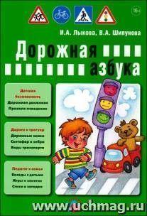 Дорожная азбука. Детская безопасность