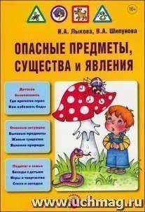 Опасные предметы, существа и явления. Детская безопасность