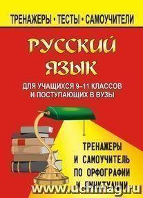Русский язык. 9-11 кл. Тренажеры и самоучитель по орфографии и пунктуации