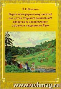 Серия интегрированных занятий для детей старшего дошкольного возраста по ознакомлению с бытом и традициями Руси (+репродукции)