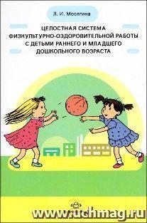 Целостная система физкультурно-оздоровительной работы с детьми раннего и младшего дошкольного возраста