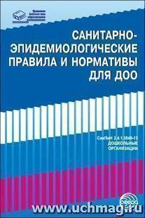 Санитарно-эпидемиологические правила и нормативы для ДОО (СанПиН 2.4.1.3049-13)