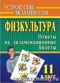Физическая культура. 11 класс: ответы на экзаменационные билеты