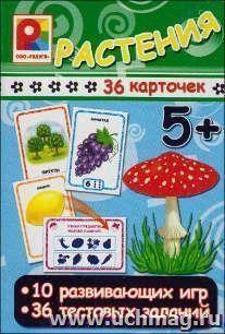 """Игра с карточками """"Растения"""""""