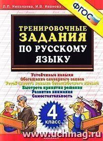 Тренировочные задания по русскому заданию. 4 класс