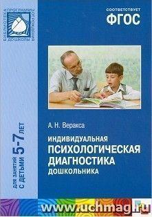 Индивидуальная психологическая диагностика дошкольника. Для занятий с детьми 5-7 лет