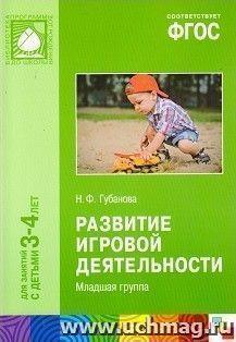 Развитие игровой деятельности. Вторая младшая группа. ФГОС