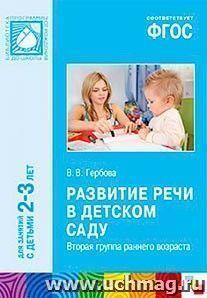 Развитие речи в детском саду. Вторая группа раннего возраста. 2-3 года. ФГОС