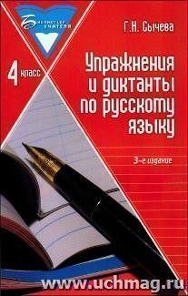 Упражнения и диктанты по русскому языку. 4 класс