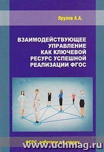Взаимодействующее управление как ключевой ресурс успешной реализации ФГОС