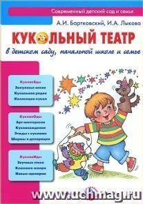 Кукольный театр в детском саду, начальной школе и семье