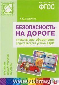 Безопасность на дороге. Наглядно-дидактическое пособие. Плакаты для оформления родительского уголка в ДОУ