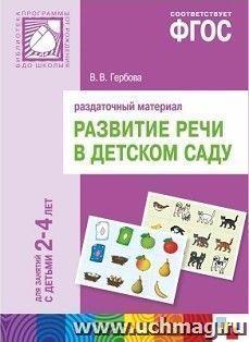 Развитие речи в детском саду. Раздаточный материал. Для занятий с детьми 2-4 лет
