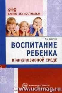 Воспитание ребенка в инклюзивной среде