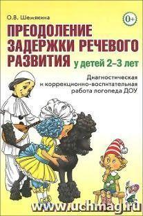 Преодоление задержки речевого развития у детей 2-3 лет. Диагностическая и коррекционно-воспитательная работа логопеда ДОУ