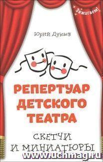 Репертуар детского театра. Скетчи и миниатюры