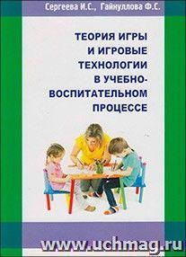 Теория игры и игровые технологии в учебно-воспитательном процессе
