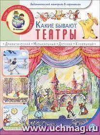 Какие бывают театры. Дидактический материал в картинках для занятий с детьми 5-7 лет