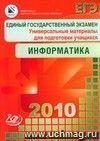 ЕГЭ 2010. Информатика. Универсальные материалы для подготовки учащихся
