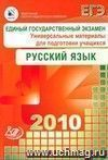 ЕГЭ 2010. Русский язык. Универсальные материалы для подготовки учащихся