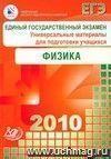ЕГЭ 2010. Физика. Универсальные материалы для подготовки учащихся