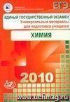 ЕГЭ 2010. Химия. Универсальные материалы для подготовки учащихся