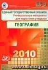 ЕГЭ 2010. География. Универсальные материалы для подготовки учащихся