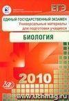 ЕГЭ 2010.  Биология. Универсальные материалы для подготовки учащихся