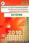 ЕГЭ 2010. История. Универсальные материалы для подготовки учащихся