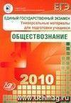 ЕГЭ 2010. Обществознание. Универсальные материалы для подготовки учащихся