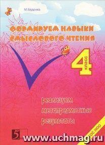 Формирование навыков смыслового чтения. 4 класс