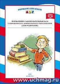 """Информационно-деловое оснащение ДОУ """"Нормативно-законодательная база современного дошкольного образования"""""""