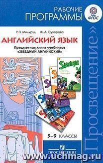 """Английский язык. Рабочие программы. Предметная линия учебников """"Звездный английский"""". 5-9 классы"""