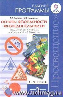 Основы безопасности жизнедеятельности. Рабочие программы. Предметная линия учебников под редакцией А.Т.Смирнова. 5-9 классы