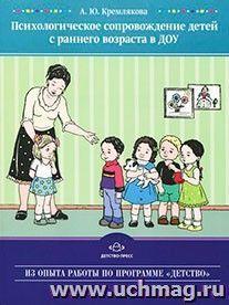 Психологическое сопровождение детей с раннего возраста в ДОУ