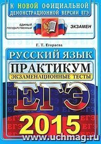 ЕГЭ 2015. Русский язык. Экзаменационные тесты. Практикум по выполнению типовых тестовых заданий ЕГЭ