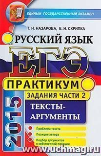 ЕГЭ 2015. Практикум по русскому языку. Подготовка к выполнению части 2. Тексты-аргументы